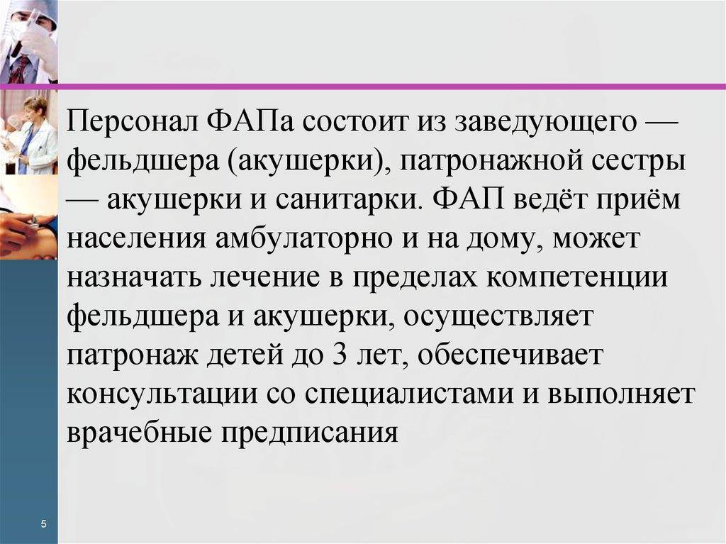 Должностная инструкция заведующей фельдшерско акушерского пункта