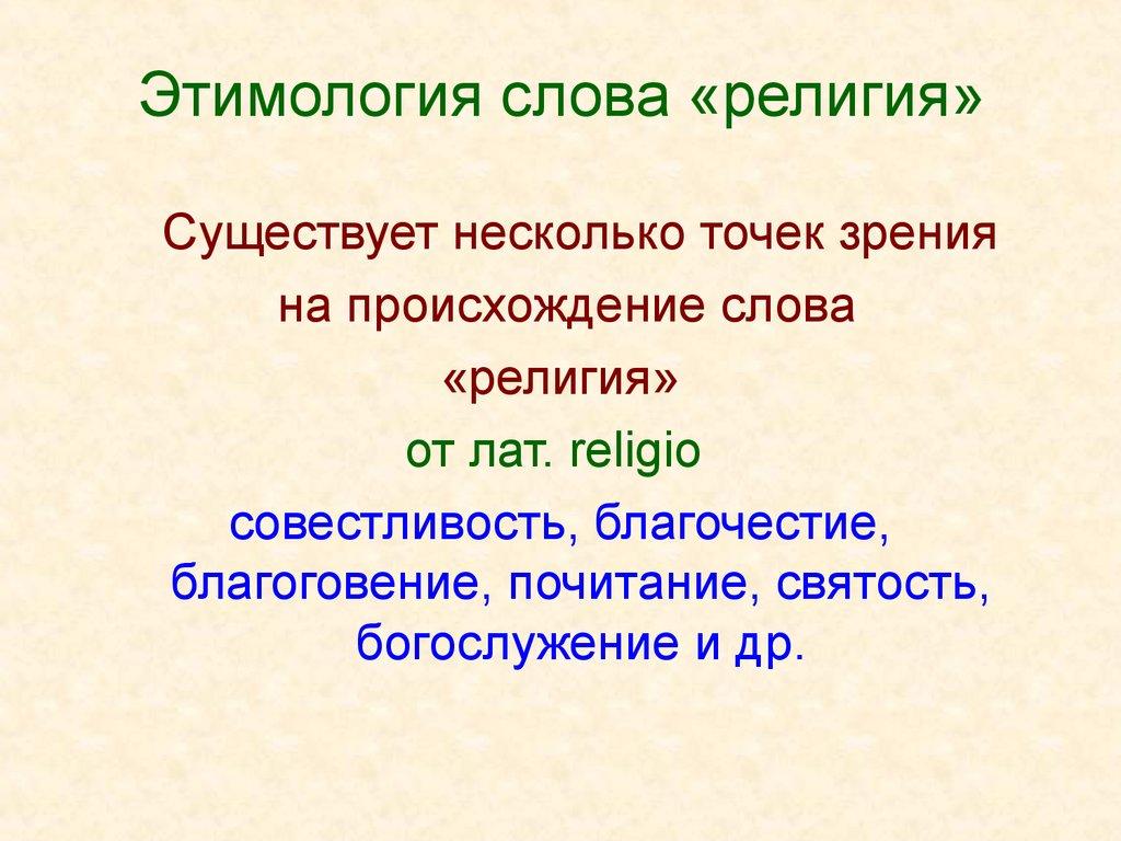 знакомство этимология с слова