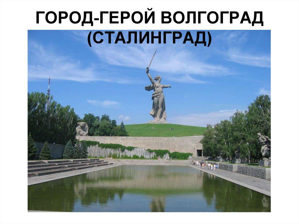 Город-герой Волгоград (Сталинград) - презентация онлайн мамаев курган история