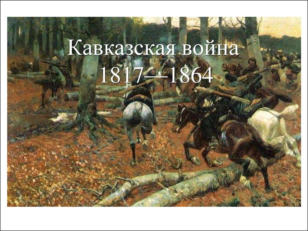Кавказская война 1817—1864 ...