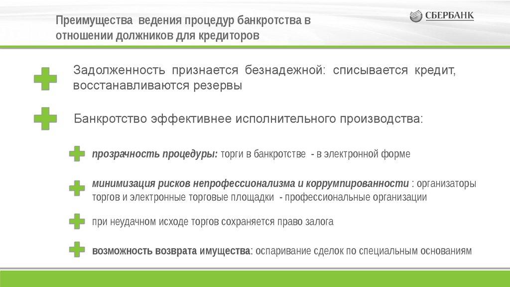 Постановление пленума об исполнительном производстве при банкротстве