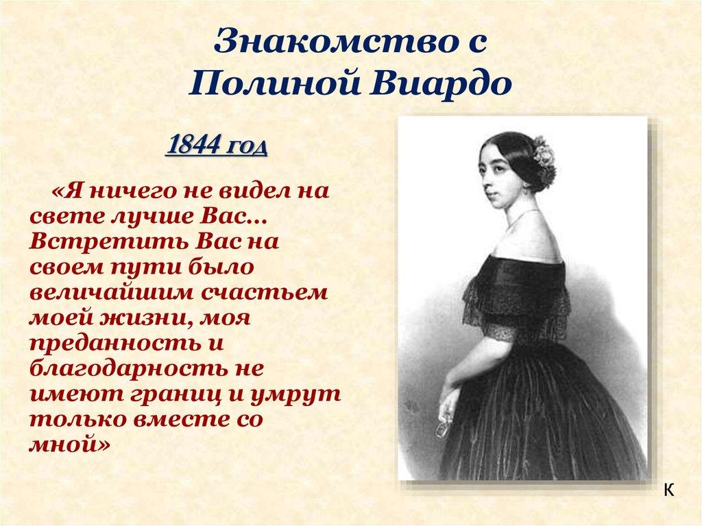знакомство тургенева с пушкиным