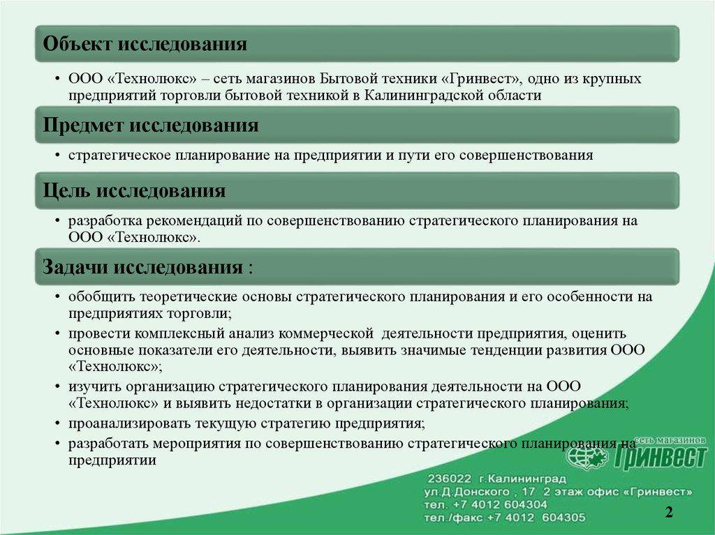 Стратегическое планирование дипломная работа 1012