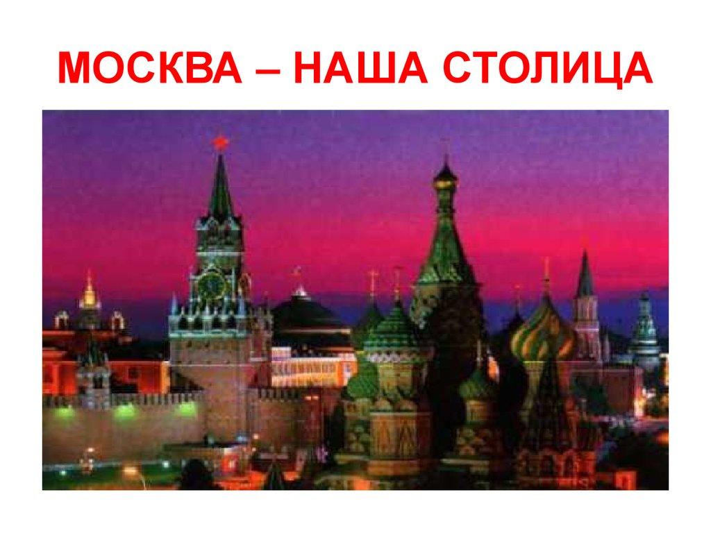 столица нашей родины москва картинка
