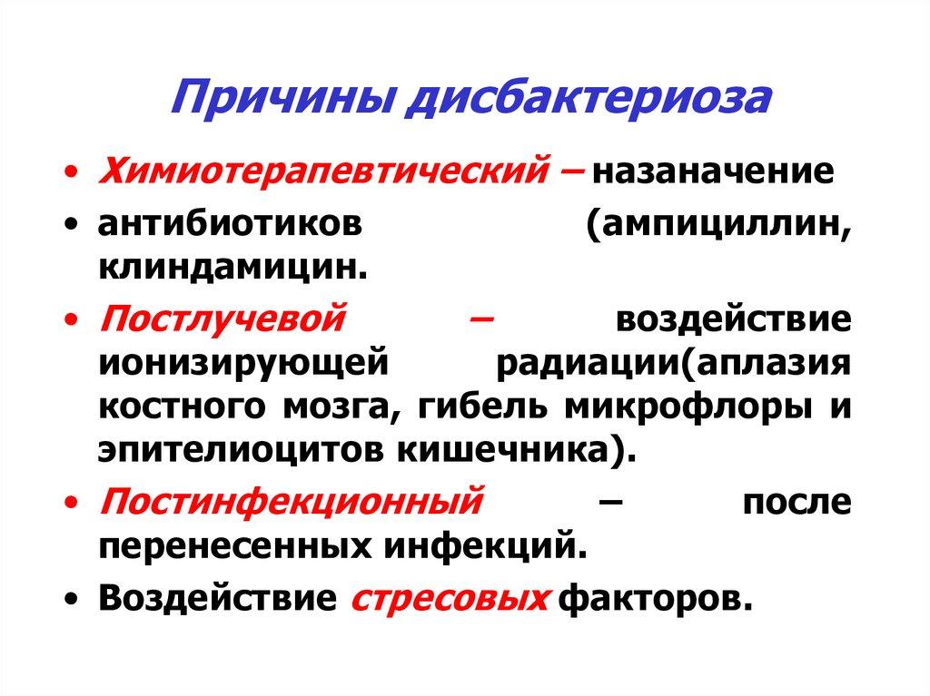 Факторы дисбактериоза