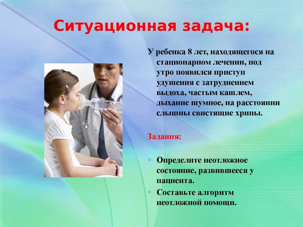 Бронхиальная астма решение проблем пациентов
