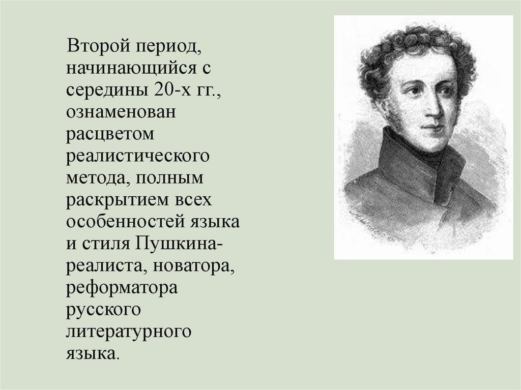 Реферат роль пушкина в преобразовании русского литературного языка 8770