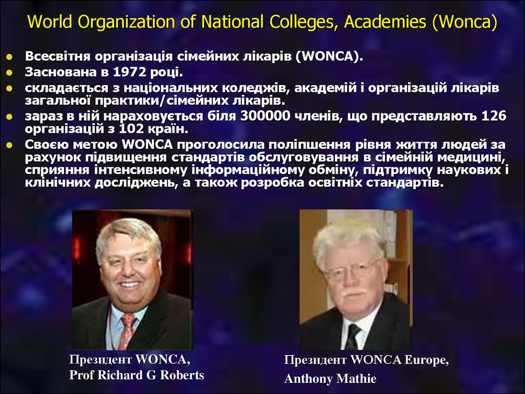 World Organization of National Colleges, Academies (Wonca)