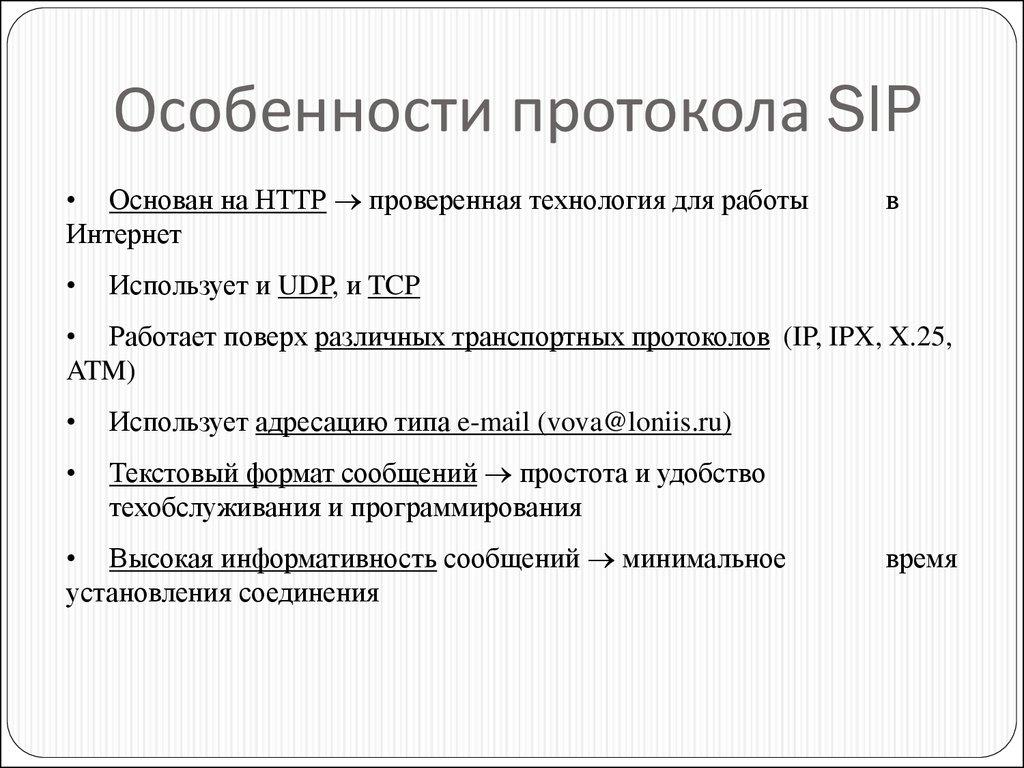 sip session initiation protocol rfc 3261 pdf