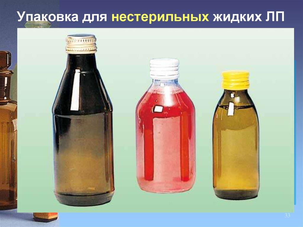 жидкие лекарственные формы фармакология полотна подробнее