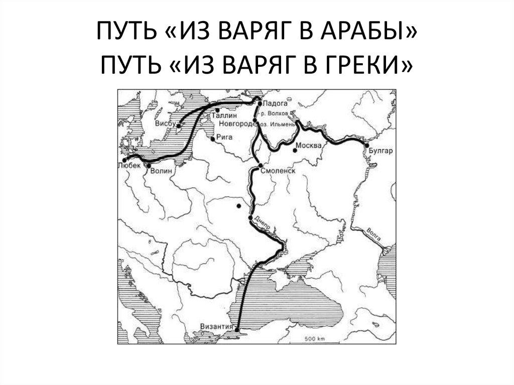 сфотографировала путь из варяг в греки с картинками надела белоснежный