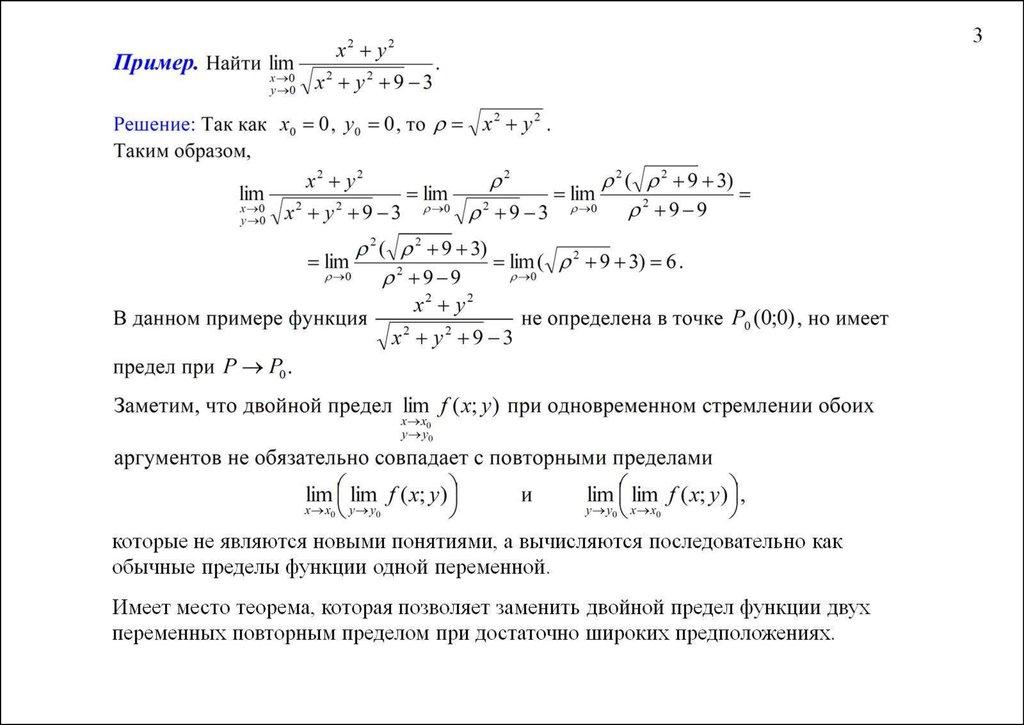 Онлайн калькулятор частных производных