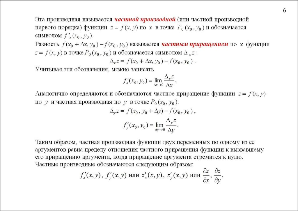 иного Калькулятор частных производных первого порчлка Вэйнамонда