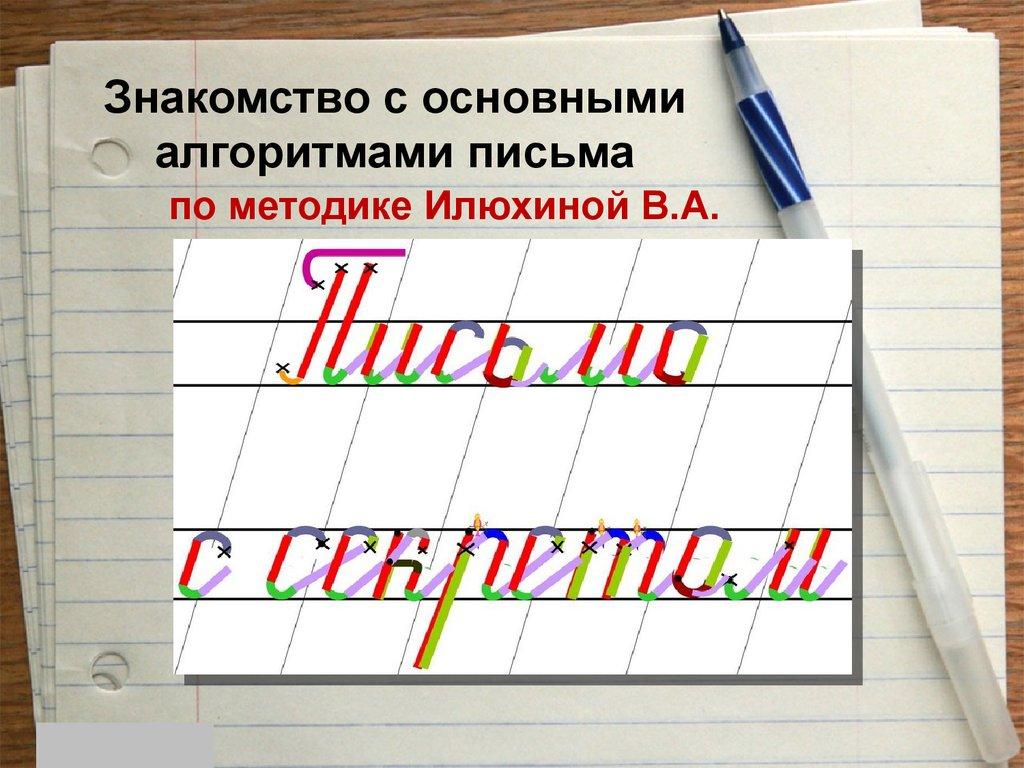 знакомство с основным алгоритмом письма 1 класс