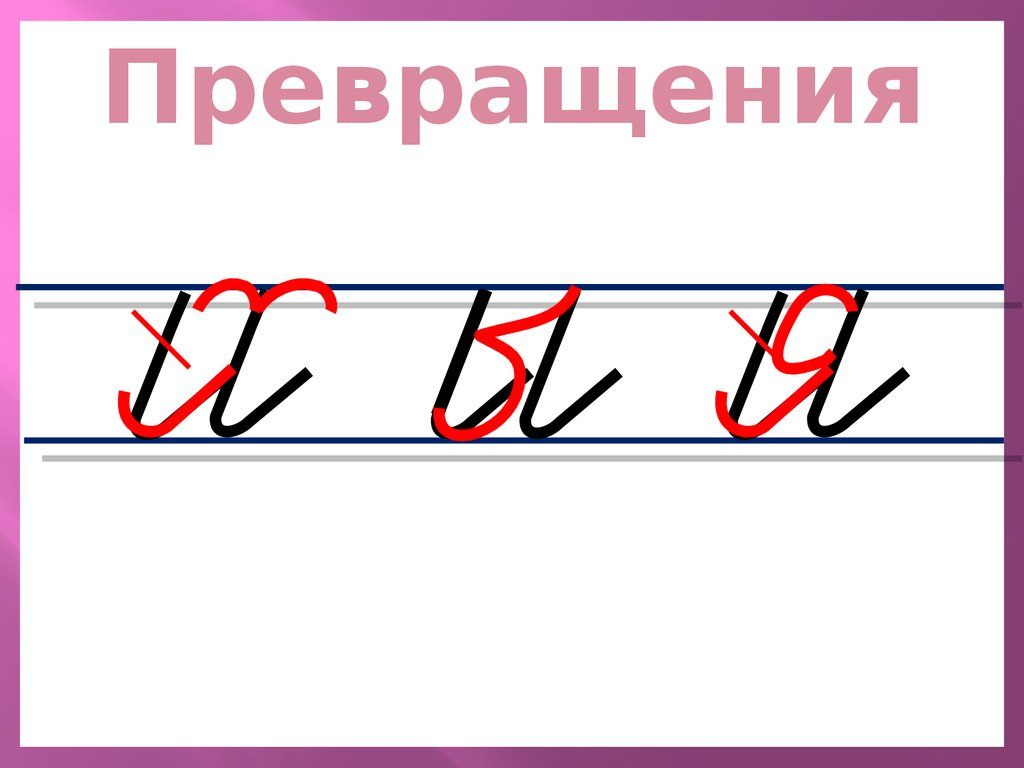 знакомство с гигиеническими правилами письма