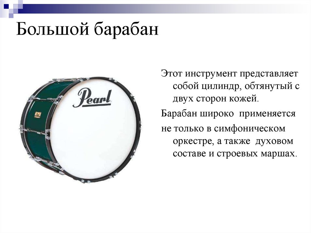онлайн барабан картинка с описанием вылейте