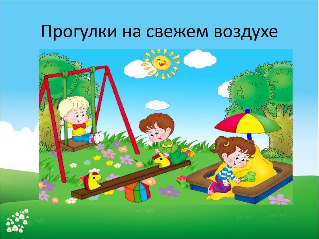 Дети и свежий воздух картинки