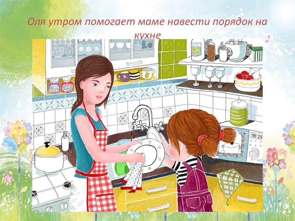 Картинки маме помогаем