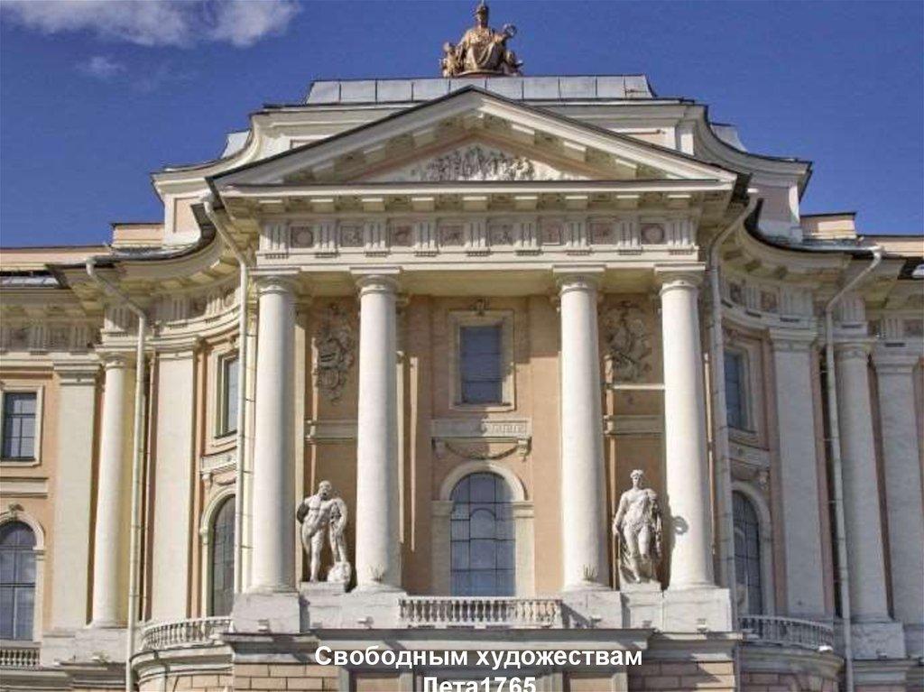 Классицизм. Черты классицизма - online presentation Симметрия в Архитектуре Санкт Петербурга