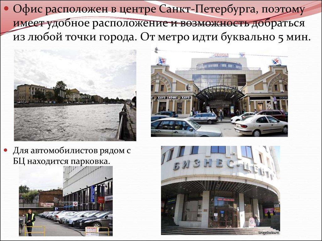 ВТ Сервис отчет по практике презентация онлайн Офис расположен в центре Санкт Петербурга поэтому имеет удобное расположение и возможность добраться из любой точки города От метро идти буквально 5 мин