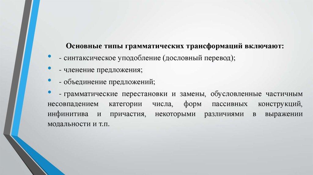 особенности перевода рекламных текстов курсовая