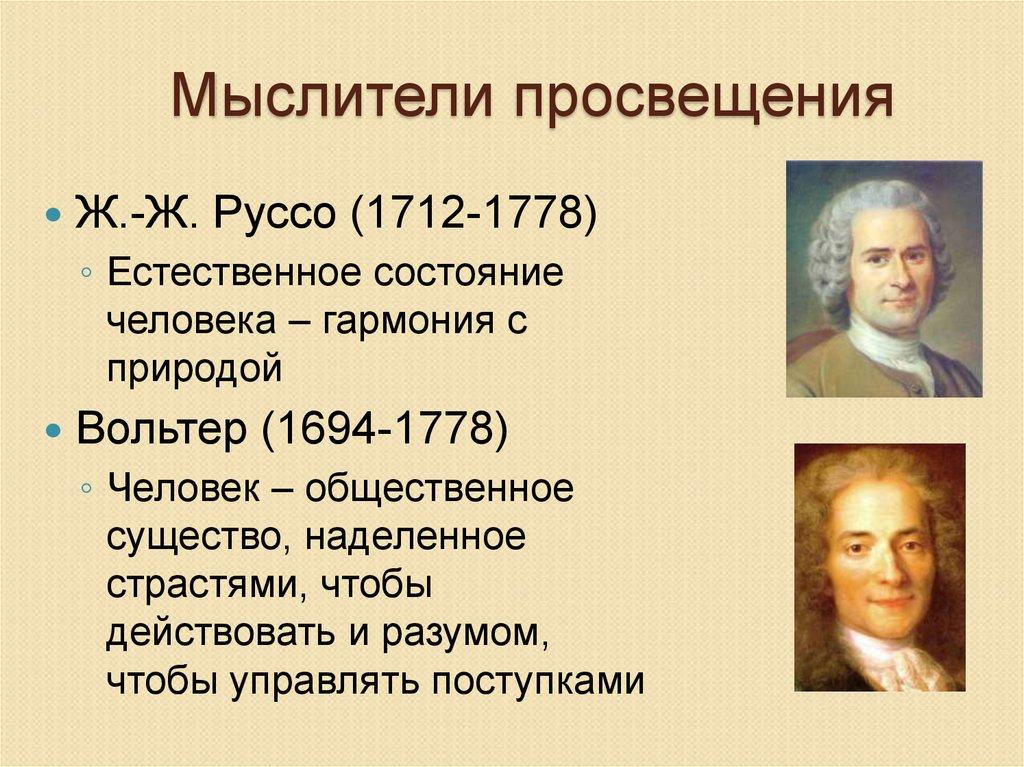 дидро и шпаргалка философияэпохи просвещения. вольтер