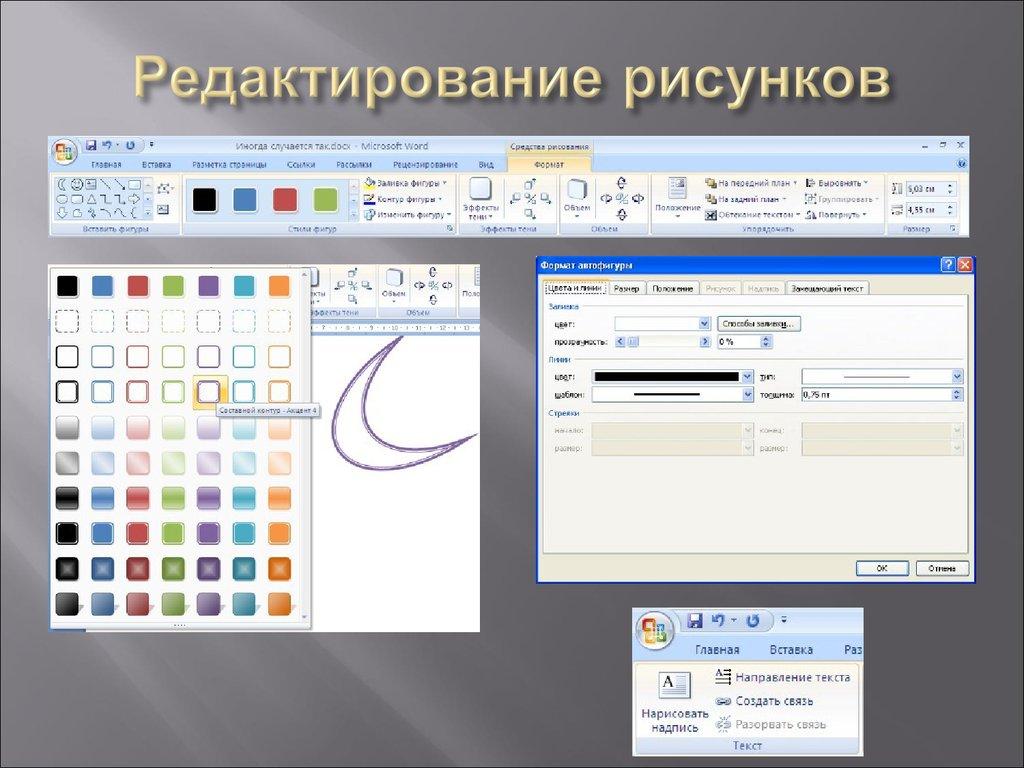 Онлайн редактор картинок с текстами