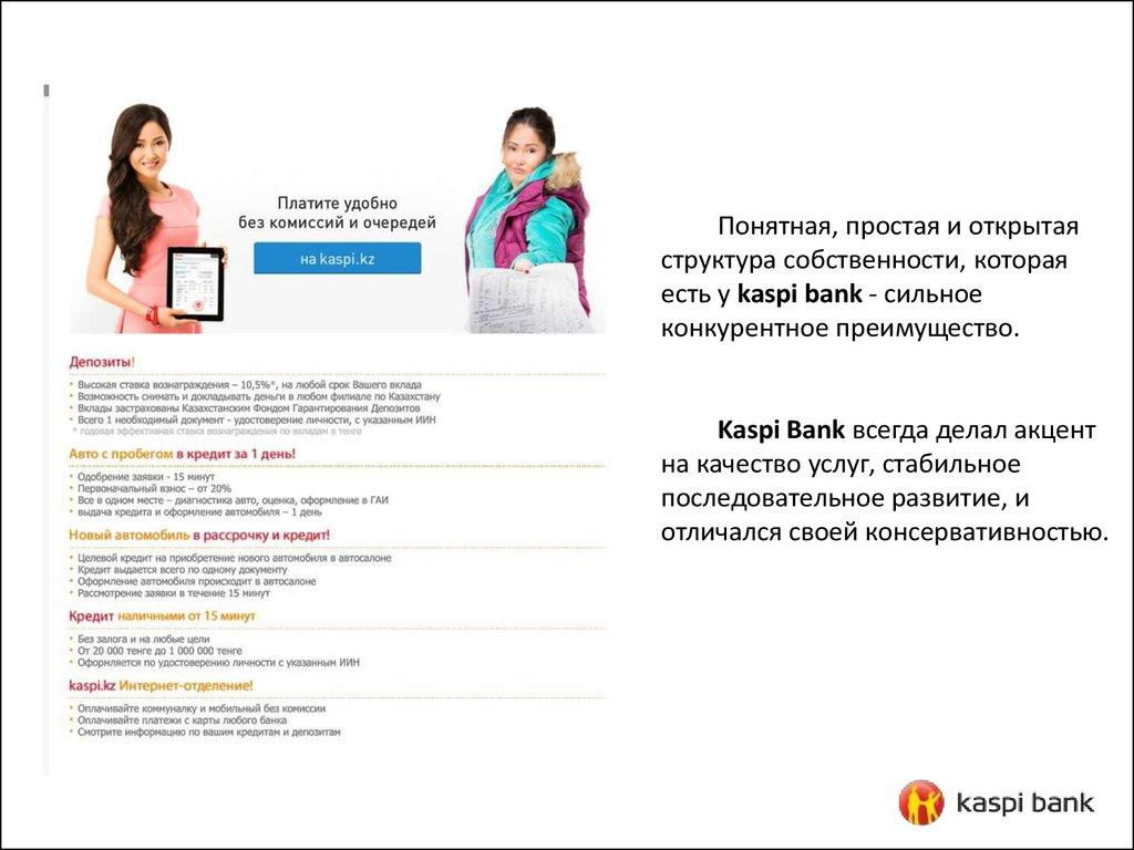 частный займ без банка