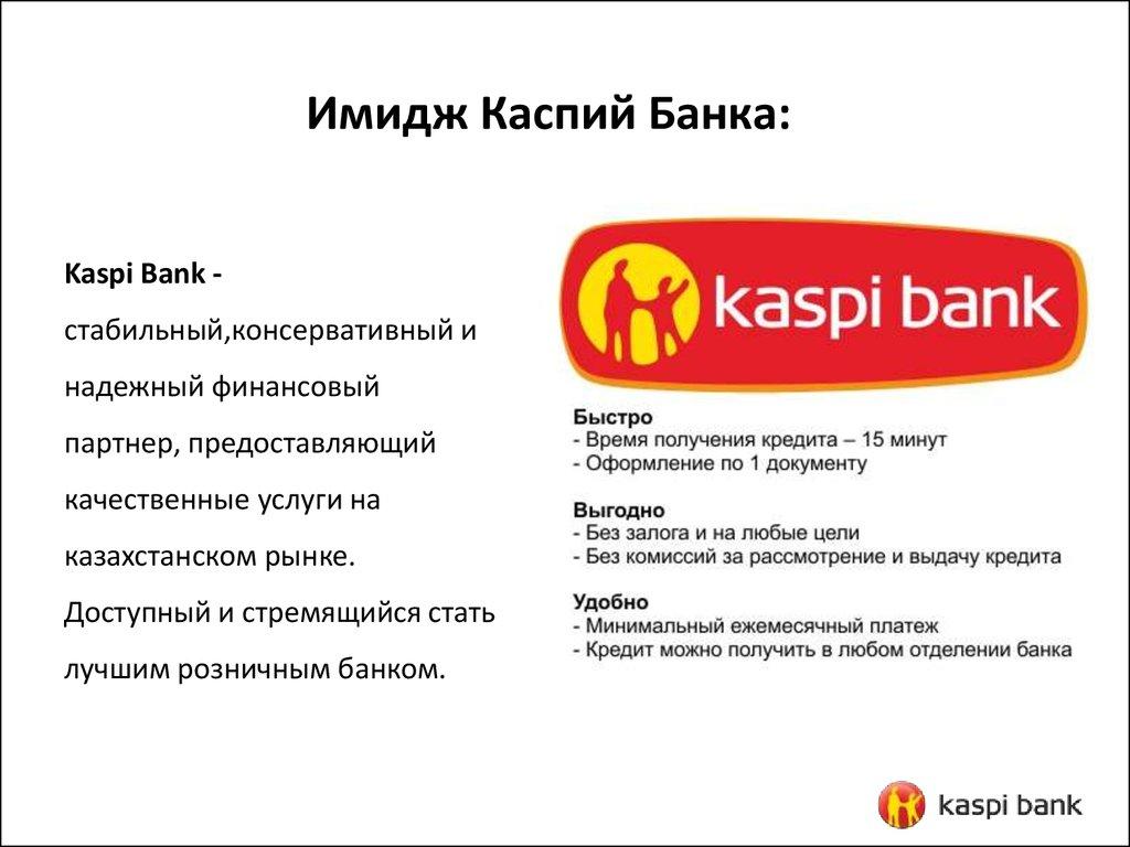Каспий банк залог авто атырау вавилон автосалон москва сайт