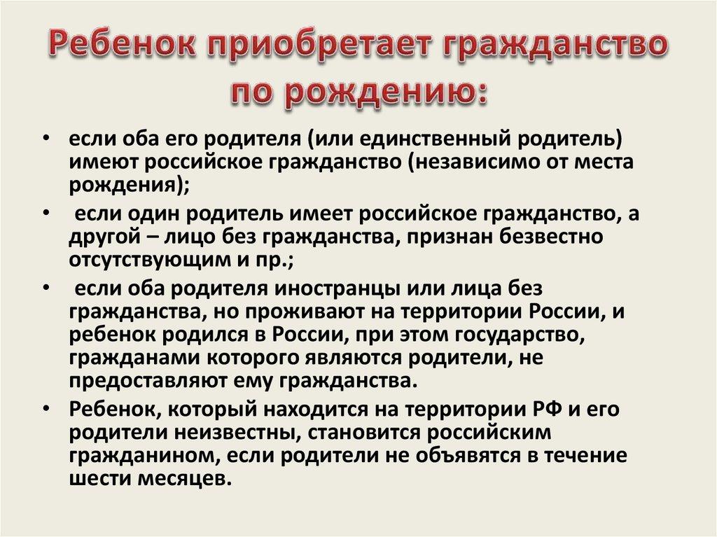 Кто может быть гражданином рф по рождению Полагаю