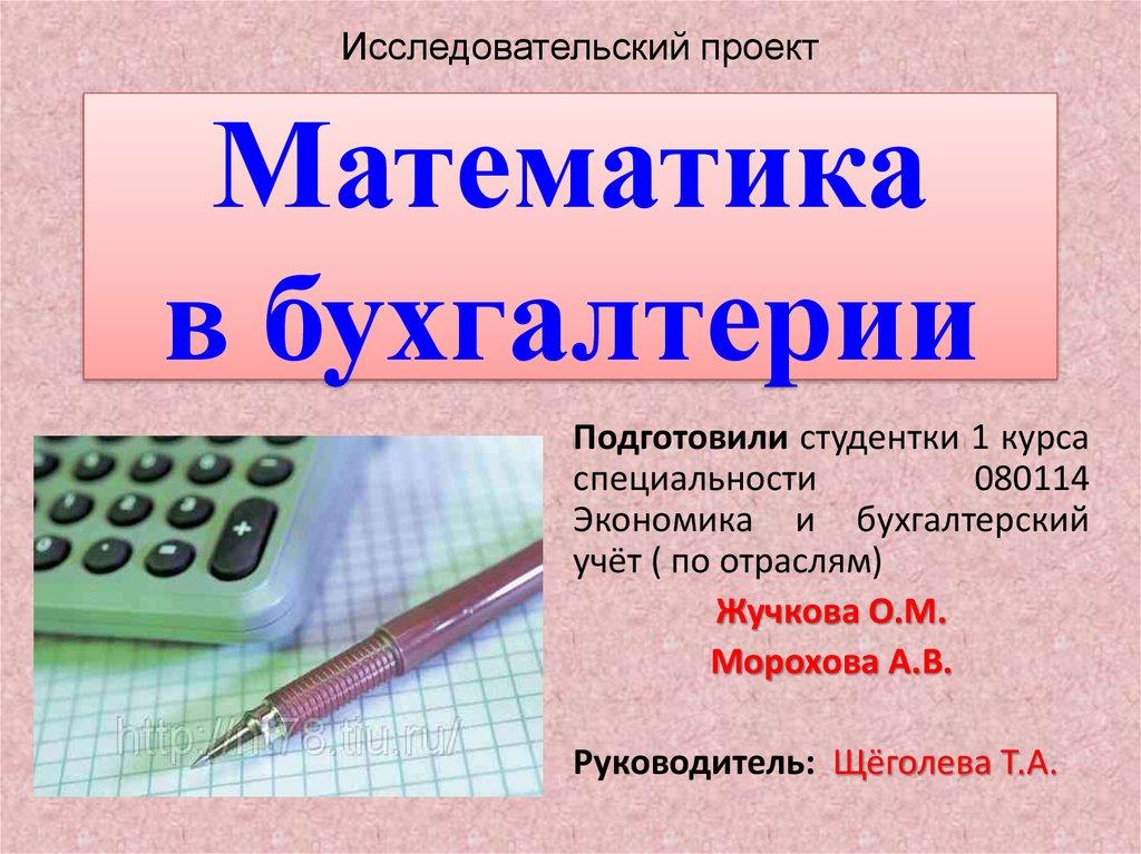 Математика и бухгалтерия регистрация продажи доли юридического лица в уставном капитале ооо