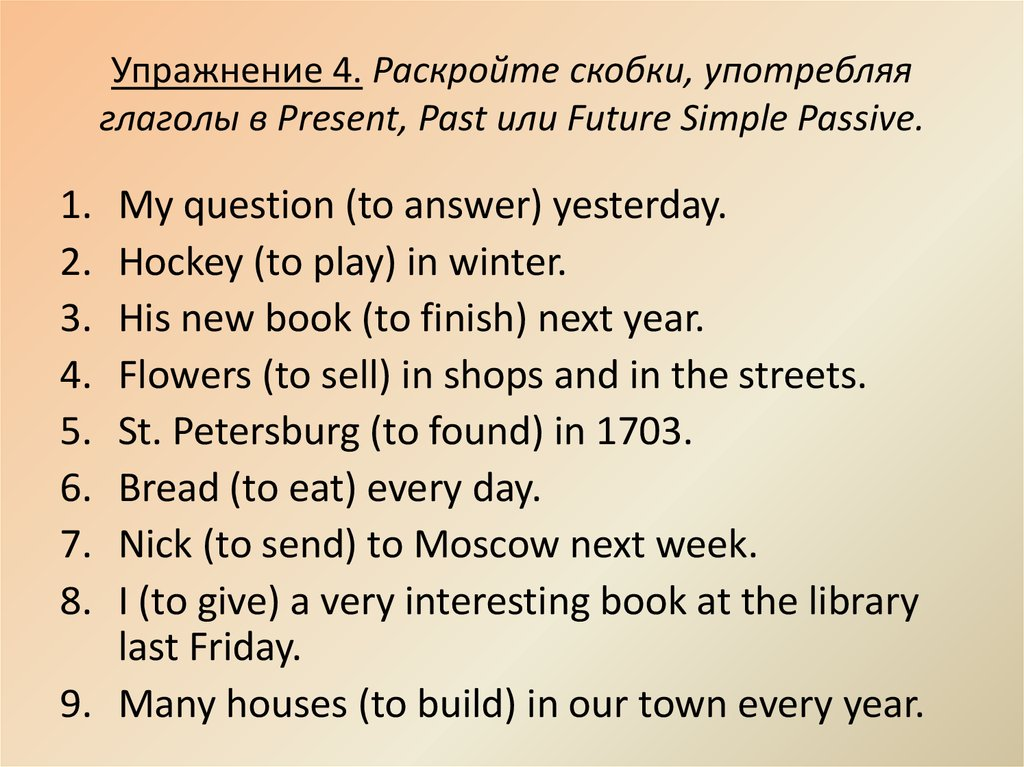 ...глаголы в Present, Past или Future Simple Passive.