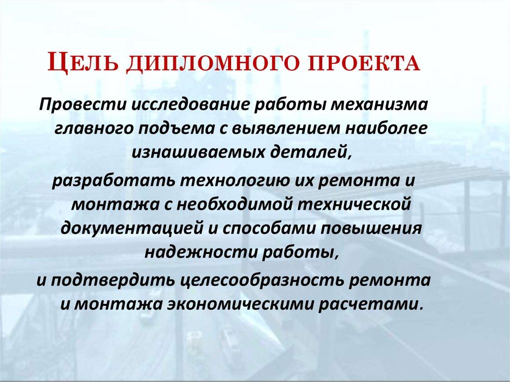 Проект технической эксплуатации механизма главного подъема   Цель дипломного проекта