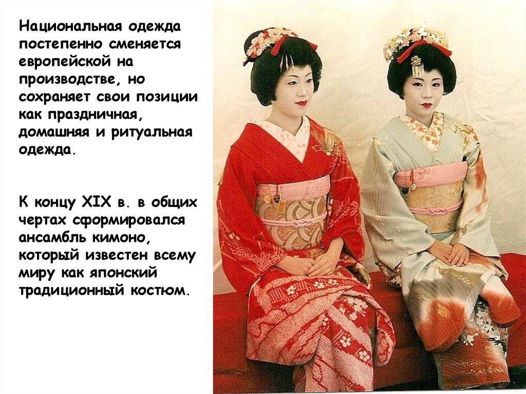 16407f21d61 Японский национальный костюм  верность традициям - презентация онлайн