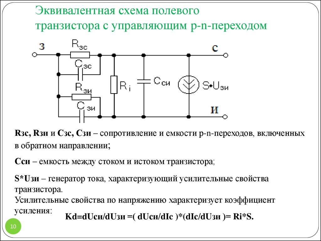 Эквивалентная схема полевого транзистора 174