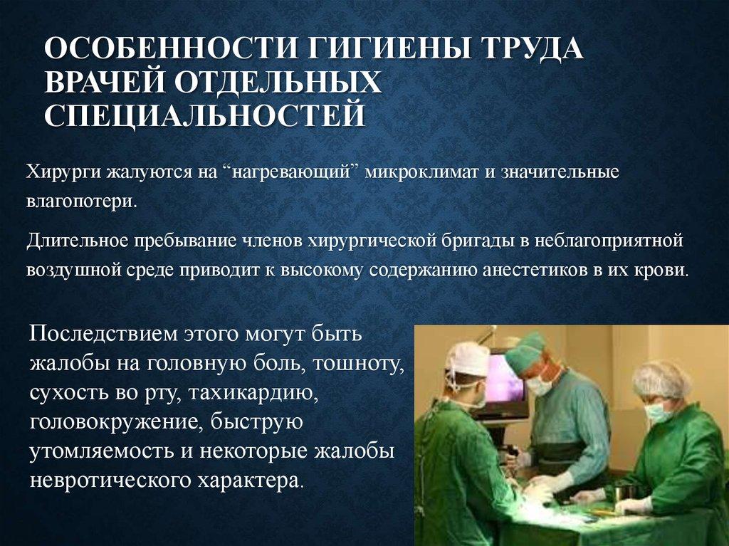 Гигиена труда мед работника реферат 8811