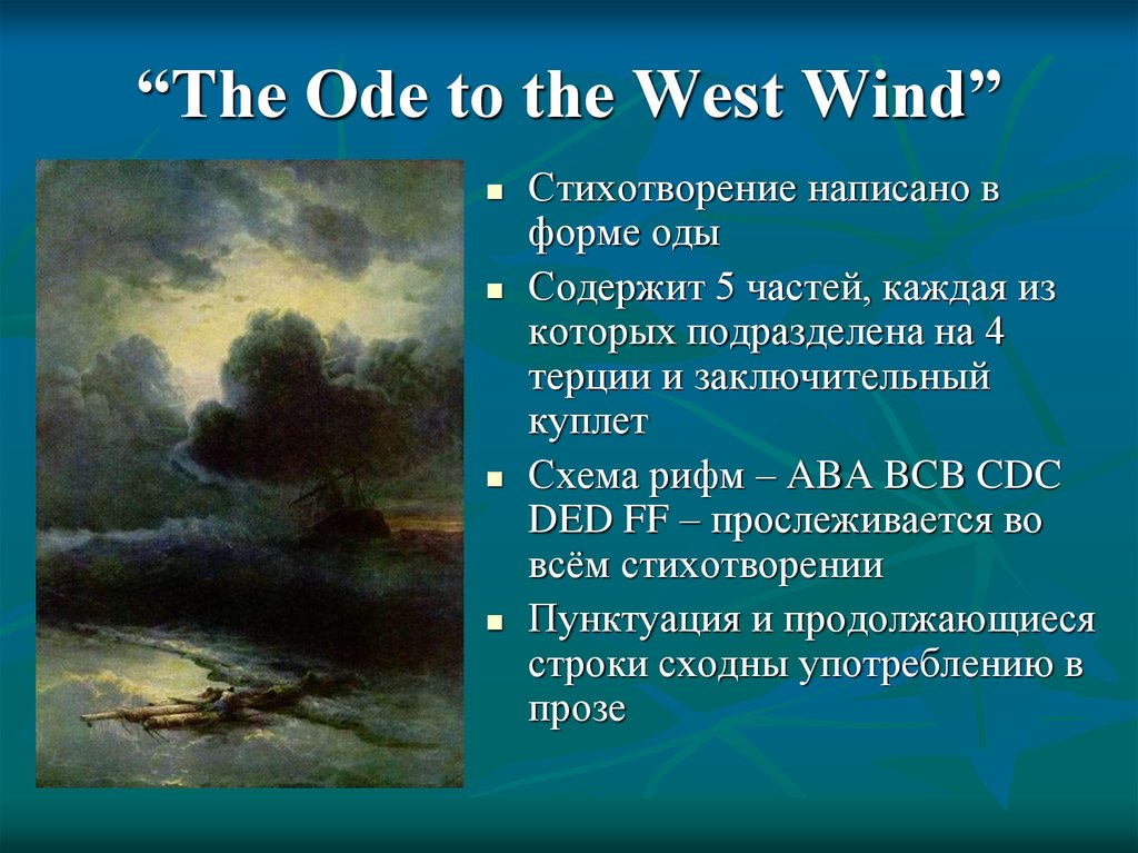 essay about ode to the west wind Ode to the west wind essayspercy shelley's ode to the west wind is a portrayal of shelley's rebellious motto towards the ideals and values during the romantic era and his desire to escape from these customary beliefs reflected by the ways of nature.