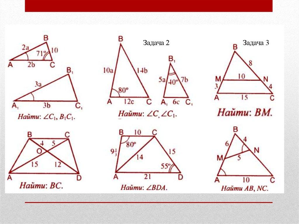 Задачи на подобие решение решение задач по теме получение соединений неметаллов