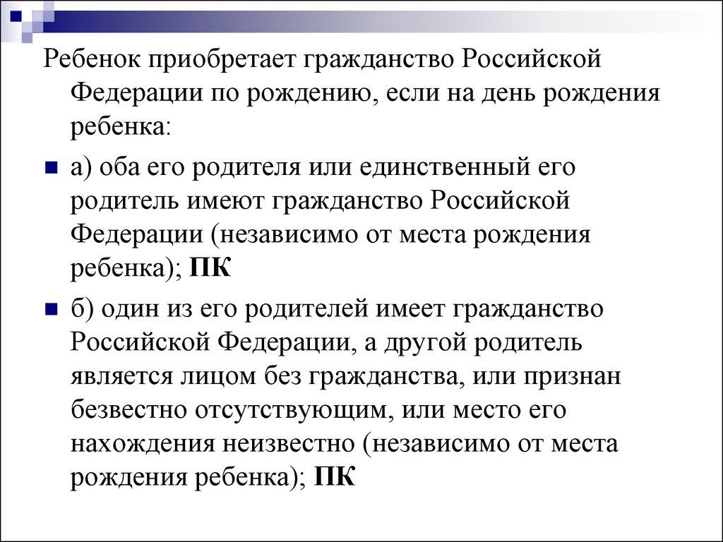 Приобретение гражданства рф доклад 6692