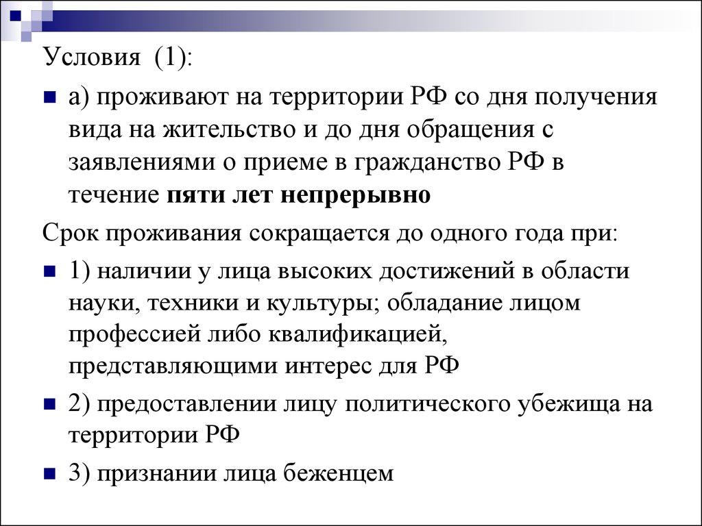 Отказано в получении гражданства рф