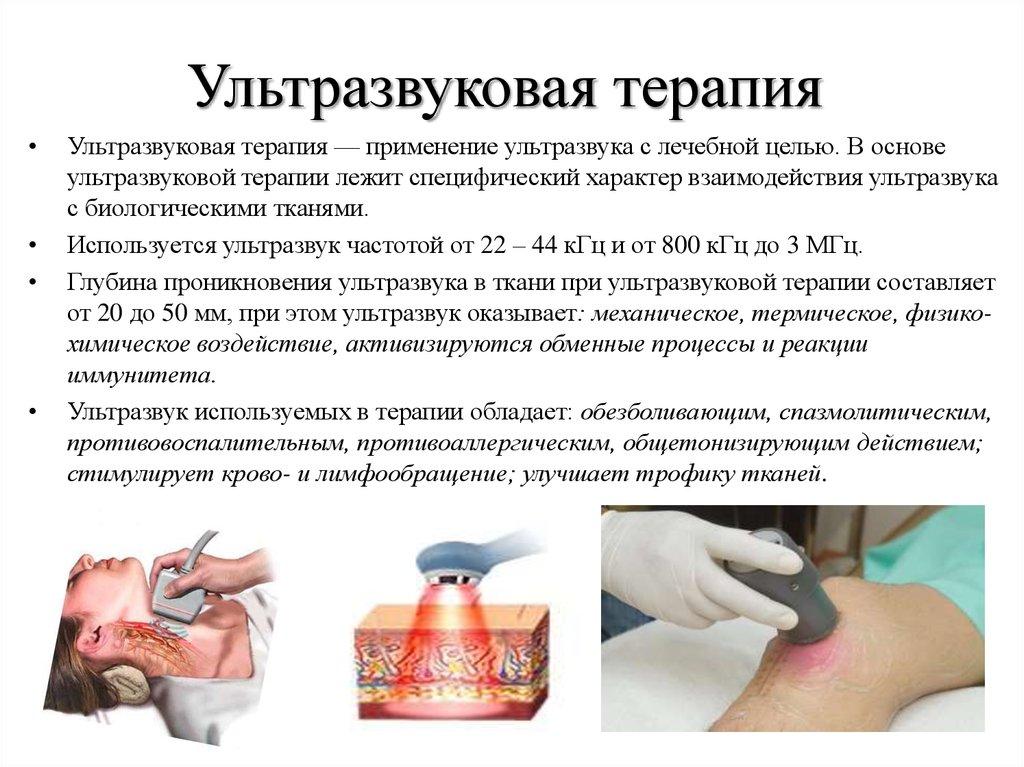 Реферат на тему ультразвуковая терапия 3868