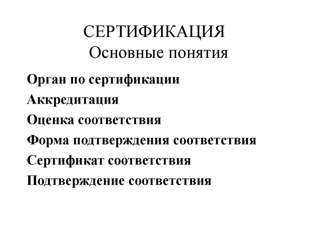 Сертификация окдп сертификация тиражей