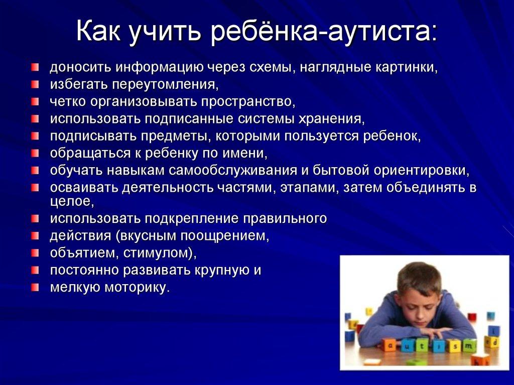 туристическими центрами как развивать ребенка на ранней стадии аутизма сеть супермаркетов выставлена