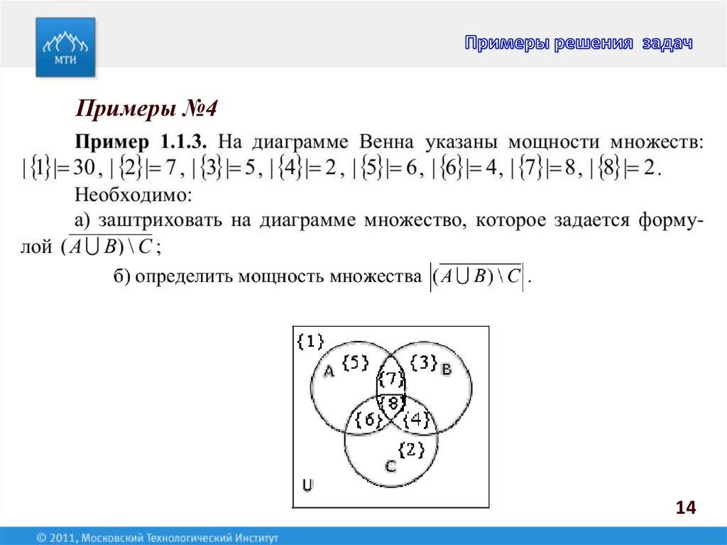 Решения задач по теории множеств онлайн задачи по электротехнике с решениями переменный ток