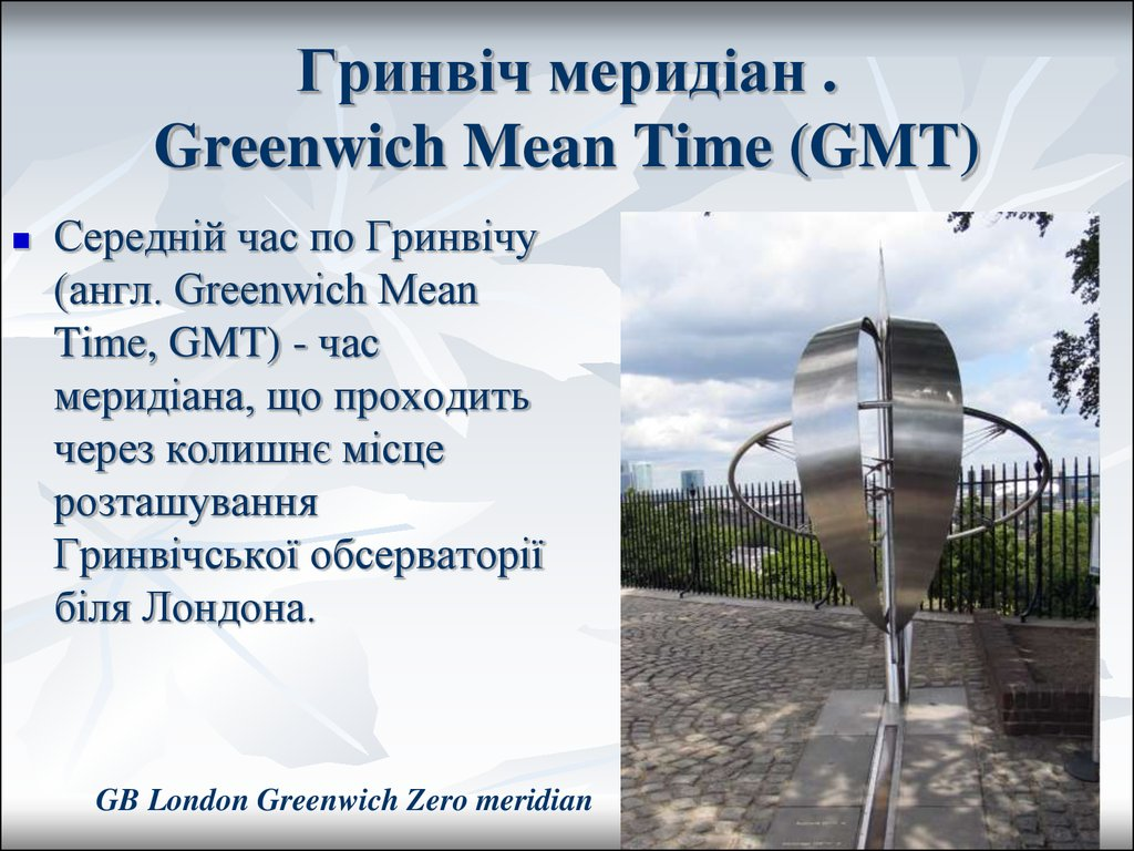 Гринвіч меридіан . Greenwich Mean Time (GMT)
