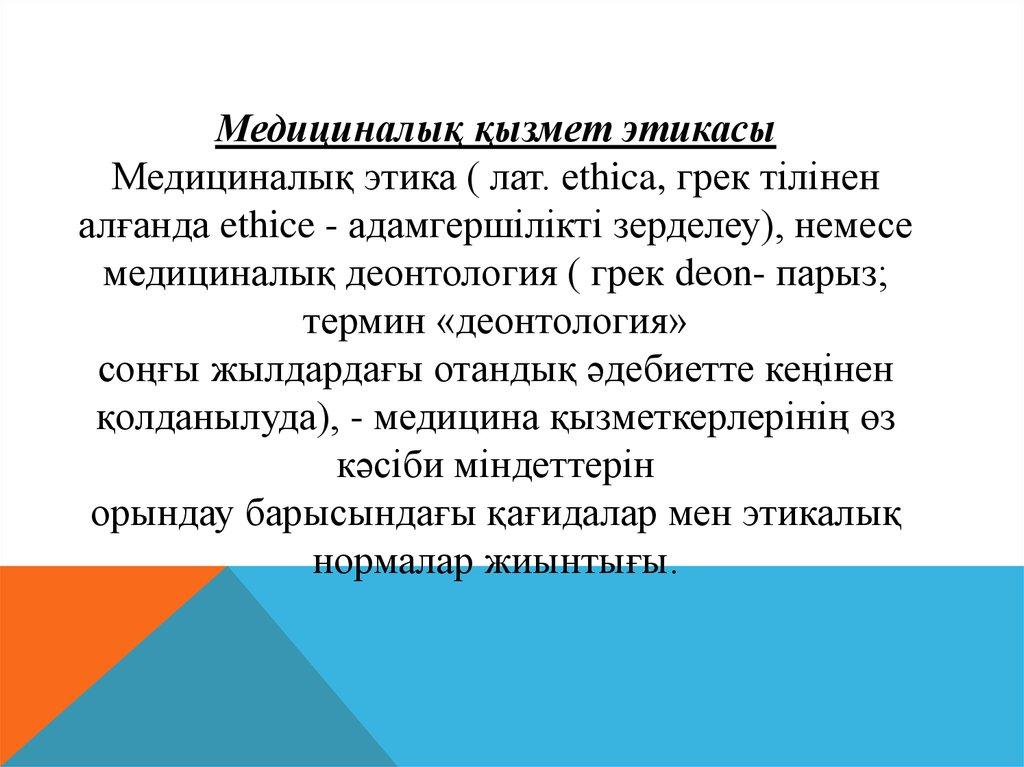 Грек медициналы медицина лор в моск.обл.г.дзержинск