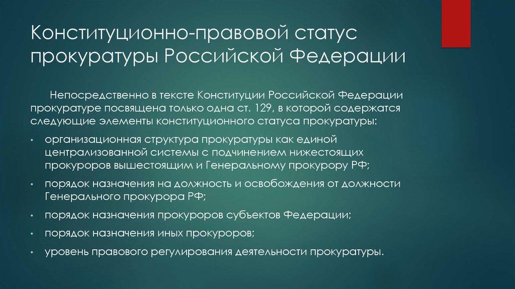 Шпаргалка Прокуратура В Государственно-правовой Системе Российской Федерации
