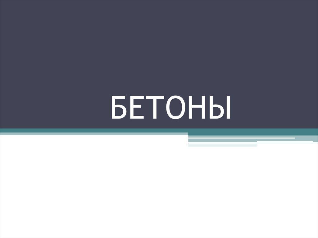 Презентация виды бетонов бетон в25 москва купить