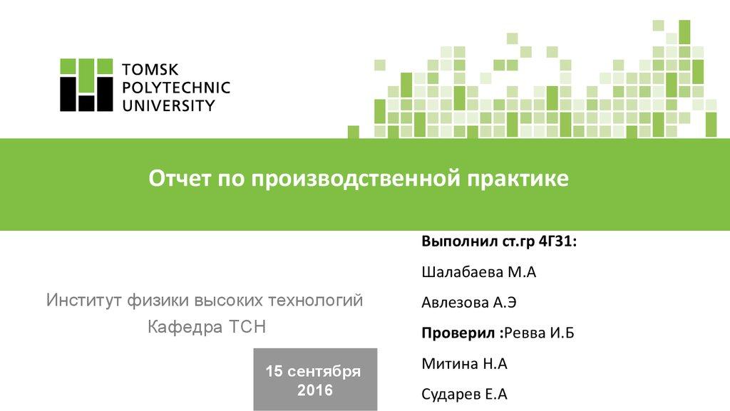 Отчет по производственной практике бетонный завод 6129