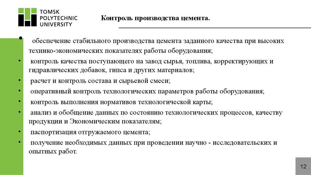 Отчет по практике контроль качества продукции 7096